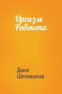 Оргазм Робокопа