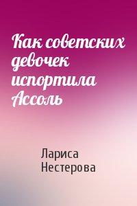 Как советских девочек испортила Ассоль
