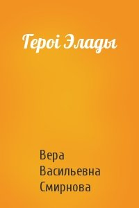Вера Васильевна Смирнова - Героі Элады