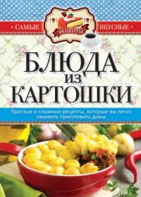 Сергей Кашин - Блюда из картошки