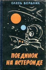 Поединок на астероиде