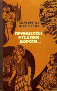 Екатерина Шевелёва - Принцессы, русалки, дороги...