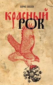 Красный рок (сборник)