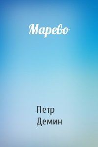 Марево
