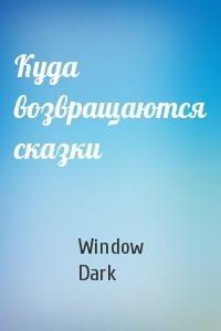 Window Dark - Куда возвращаются сказки