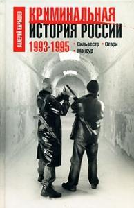 Криминальная история России. 1993-1995. Сильвестр. Отари. Мансур