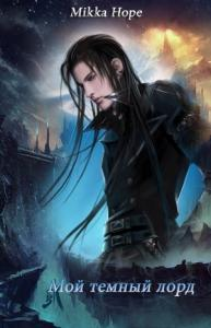 Mikka Hope - Мой темный лорд