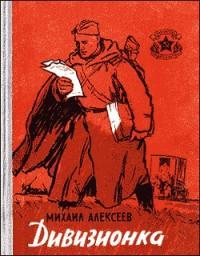 Михаил Алексеев - Дивизионка