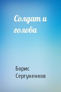 Борис Сергуненков - Солдат и голова
