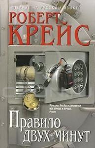 Роберт Крайс - Правило двух минут