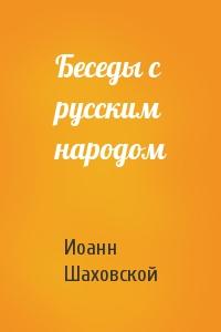 Иоанн Шаховской - Беседы с русским народом