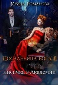 Ирина Романова - Посланница бога 2 или лисичка в академии