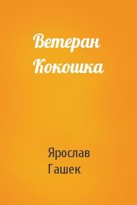 Ярослав Гашек - Ветеран Кокошка