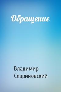 Владимир Севриновский - Обращение