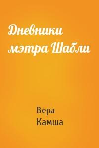 Дневники мэтра Шабли