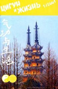 «Цигун и жизнь» («Цигун и спорт»)-01 (2001)
