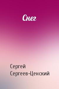Сергей Сергеев-Ценский - Снег