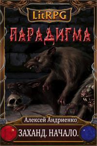 Алексей Андриенко - Заханд. Начало