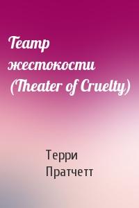 Театр жестокости (Theater of Cruelty)