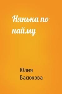 Юлия Васюкова - Нянька по найму
