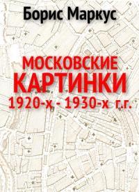 Борис Маркус - Московские картинки 1920-х - 1930-х г.г