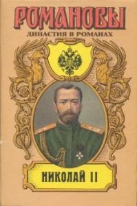Николай II (Том II)