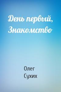 Олег Сухих - День первый, Знакомство