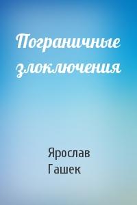 Ярослав Гашек - Пограничные злоключения