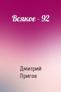 Всякое - 92