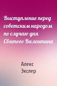 Алекс Экслер - Выступление перед советским народом по случаю дня Святого Валентина
