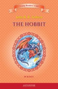 Джон Толкин, И. Загородняя - The Hobbit / Хоббит. 10 класс