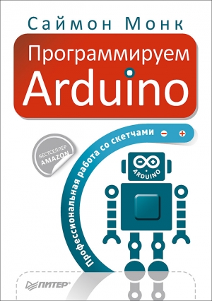 Программируем Arduino. Профессиональная работа со скетчами.