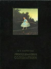 Елена Нестерова - Леонид Иванович Соломаткин – жизнь и творчество