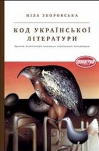 Код української літератури. Проект психоісторії новітньої української літератури