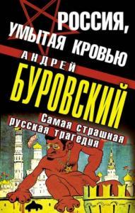 Россия, умытая кровью