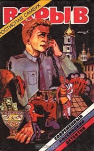 Ростислав Самбук - Взрыв