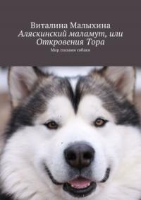Аляскинский маламут, или ОткровенияТора [Мир глазами собаки]