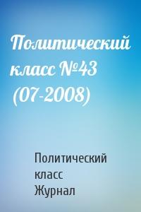Журнал класс - Политический класс №43 (07-2008)