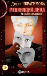 Меняющий лица (Хроники Хэлдвейна)