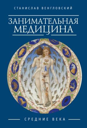 Занимательная медицина. Средние века