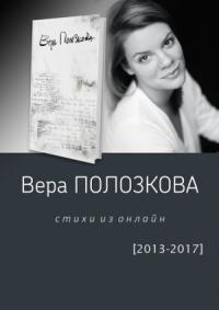 Стихи из онлайн (2013-2017)