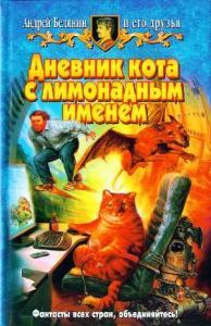 Дневник кота с лимонадным именем (Сборник)
