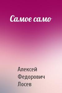 Алексей Лосев - Сaмое самo