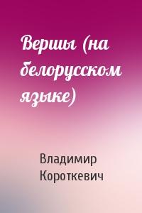Вершы (на белорусском языке)