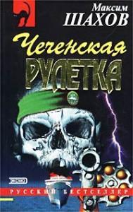 Чеченская рулетка