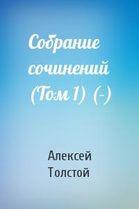 Собрание сочинений (Том 1) (-)