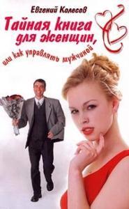 Тайная книга для женщин, или Как управлять мужчиной