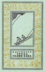 Тропа Селим-хана (сборник)