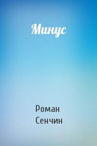 Роман Сенчин - Минус