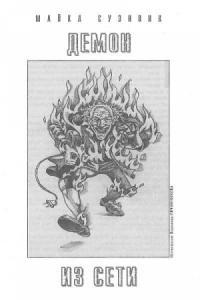 Майкл Суэнвик - Демон из сети